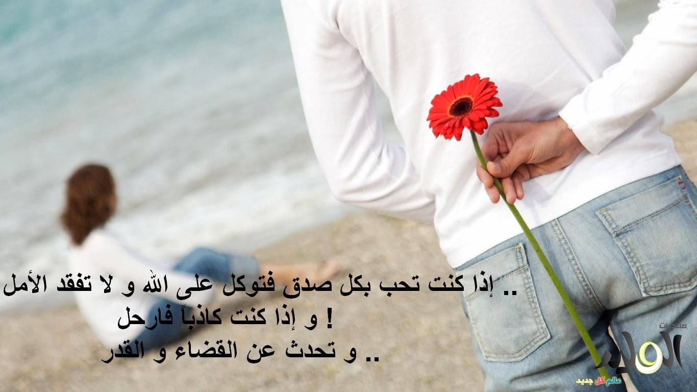 صورة اجمل صورحب ورومانسيه , كلمات معبرة عن مشاعر الغرام