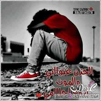 صورة صور الم الفراق , بطاقات حزينة مؤلمة