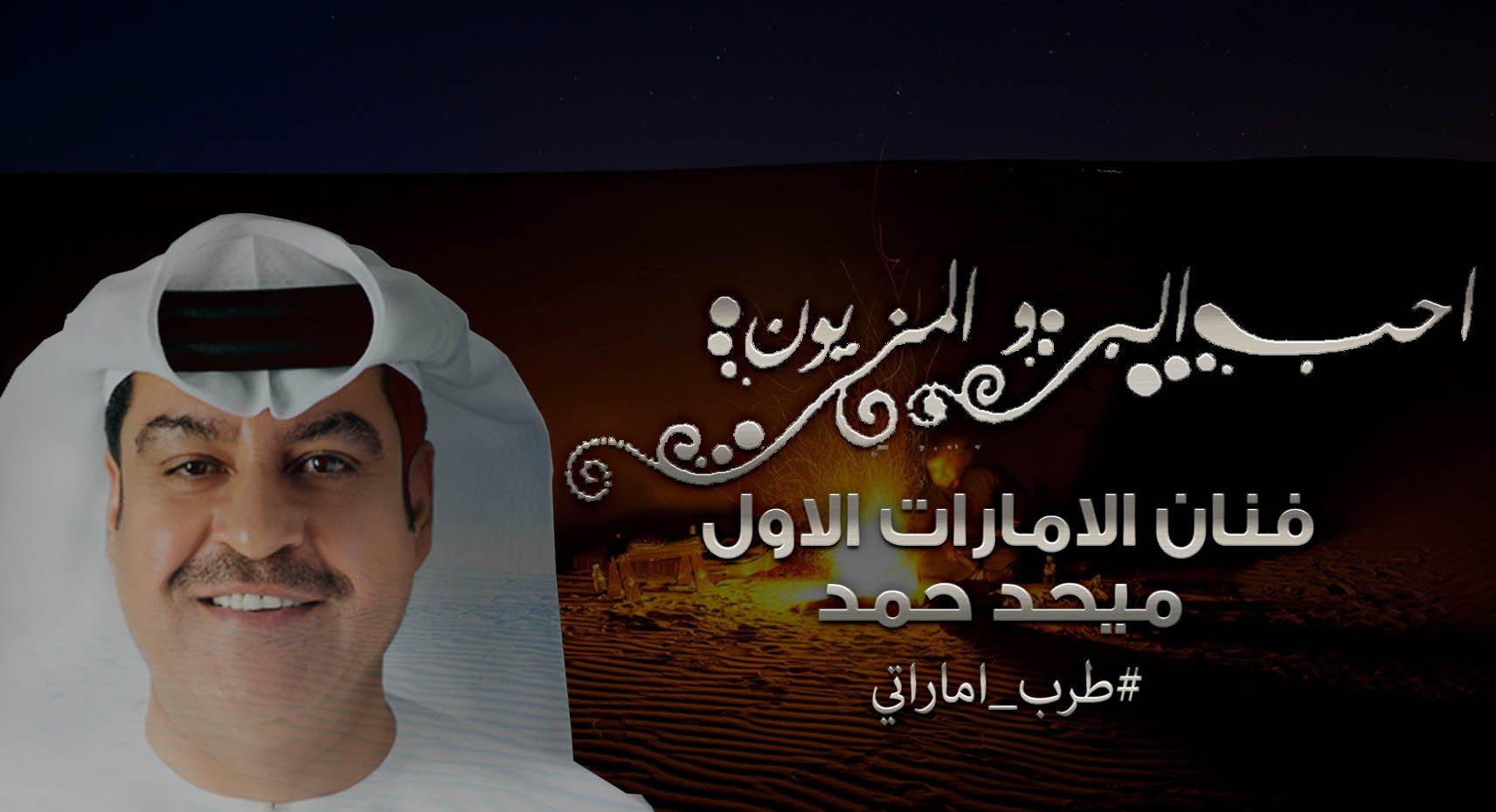 صورة احب البر و المزيون , ميحد حمد من رواد الغناء في الامارات