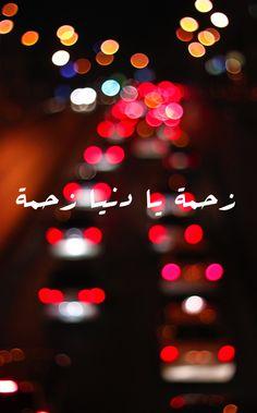 صورة زحمه يادنيا زحمه , الاغنية الشعبية الرائعة 2822 3