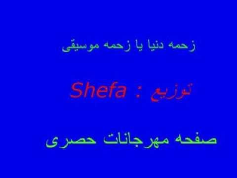 صورة زحمه يادنيا زحمه , الاغنية الشعبية الرائعة 2822 4