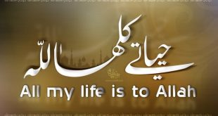 حياتي كلها لله ؛ و ما اجمل من الخالق عز و جل