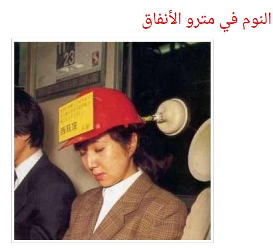 صوره اخر الاختراعات في اليابان , صور توضح مدي التقدم في الاختراعات