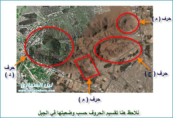 صور جبل احد على شكل اسم محمد , صور مختلفة ومتميزة
