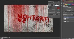 صور اكتب اسمك بالدم , برامج جديدة مصورة