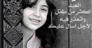 صوره اتحرى العيد اكثر من طفل , اغنية المطرب السعودي جواد علي