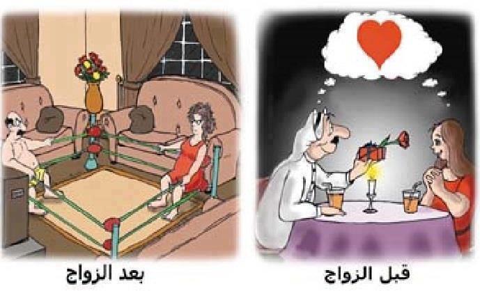 صورة الحياة بعد الزواج , اضحك على دعابات الحياة