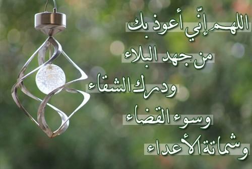 صورة اللهم لا شماته , نهنا الاسلام عن الشماتة