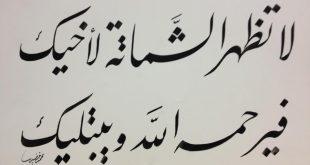 صوره اللهم لا شماته , نهنا الاسلام عن الشماتة