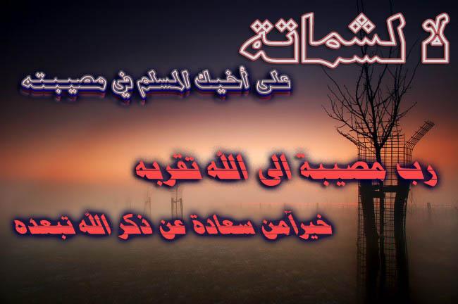 بالصور اللهم لا شماته , نهنا الاسلام عن الشماتة 4339 2
