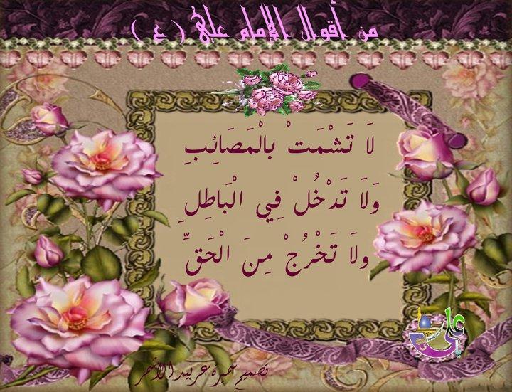 بالصور اللهم لا شماته , نهنا الاسلام عن الشماتة 4339 4