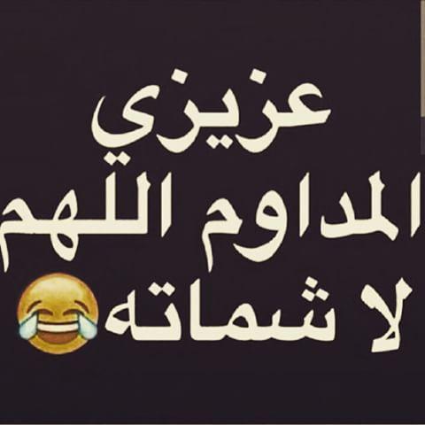 بالصور اللهم لا شماته , نهنا الاسلام عن الشماتة 4339 5