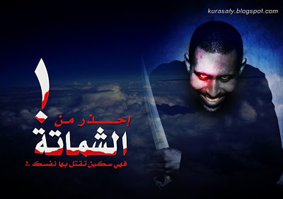 بالصور اللهم لا شماته , نهنا الاسلام عن الشماتة 4339 6
