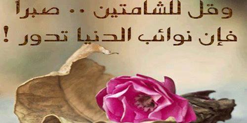 بالصور اللهم لا شماته , نهنا الاسلام عن الشماتة 4339 7