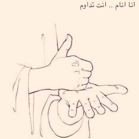 بالصور اللهم لا شماته , نهنا الاسلام عن الشماتة 4339 8