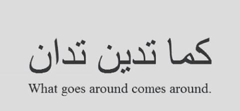 بالصور اللهم لا شماته , نهنا الاسلام عن الشماتة 4339 9
