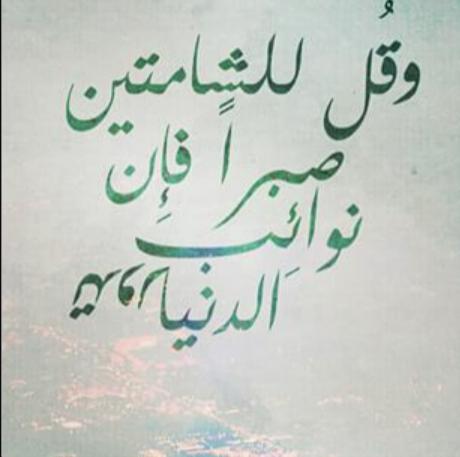 بالصور اللهم لا شماته , نهنا الاسلام عن الشماتة 4339