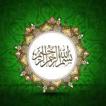 خلفيات اسلامية روعة , تستهوى قلوب المؤمنين