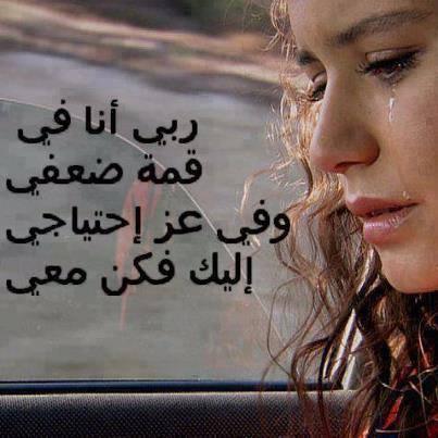 صوره صورحزينة مع عبارات , كلمات قوية تصف المشاعر المكسورة
