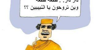 بيت بيت زنقه زنقه , صور اغنية ساخرة لخطاب القذافي