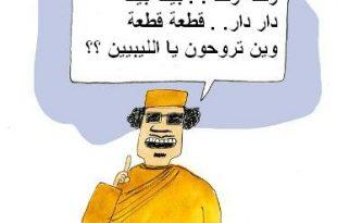 صوره بيت بيت زنقه زنقه , صور اغنية ساخرة لخطاب القذافي