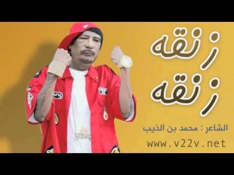 صورة بيت بيت زنقه زنقه , صور اغنية ساخرة لخطاب القذافي 4446 2