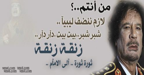 صورة بيت بيت زنقه زنقه , صور اغنية ساخرة لخطاب القذافي 4446 4