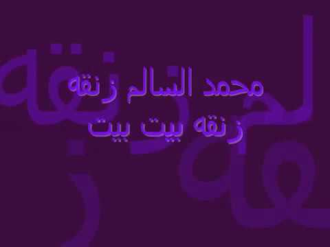 صورة بيت بيت زنقه زنقه , صور اغنية ساخرة لخطاب القذافي 4446 7
