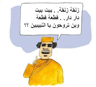 صورة بيت بيت زنقه زنقه , صور اغنية ساخرة لخطاب القذافي 4446