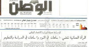 صور صحيفة الوطن , مصرية الكترونية قيمة