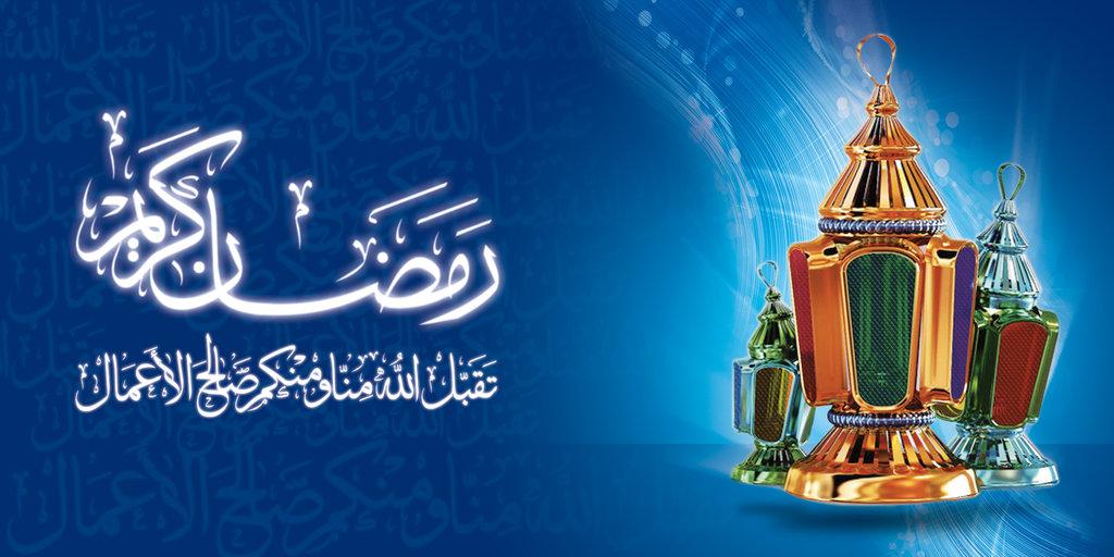صورة صور رمضان المبارك , اللهم بلغنا الشهر الكريم مجموعه من اجمل الصور للشهر الكريم