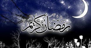 صور رمضان المبارك , اللهم بلغنا الشهر الكريم مجموعه من اجمل الصور للشهر الكريم