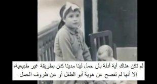 """اصغر ام بالعالم , تعرف على حكاية الطفلة """"لينا مدينا"""""""