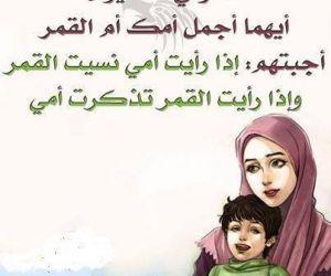 كلام رائع عن الام