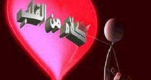 صورة بالصور كلام من القلب , بطاقات حب ورومانسية قمة في الجمال