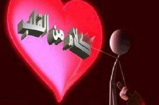صوره بالصور كلام من القلب , بطاقات حب ورومانسية قمة في الجمال