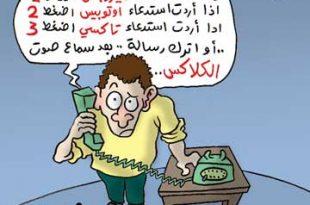 صورة صور كاريكاتير حلوه , اجمل الكاريكاتيرات