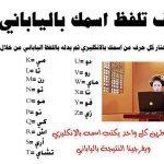 اكتب اسمك بالياباني , عربى يابانى