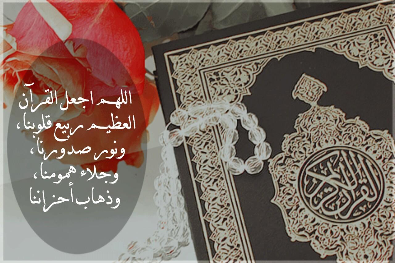 بالصور القران الكريم صوره , اللهم اجعله ربيع قلوبنا 140 10