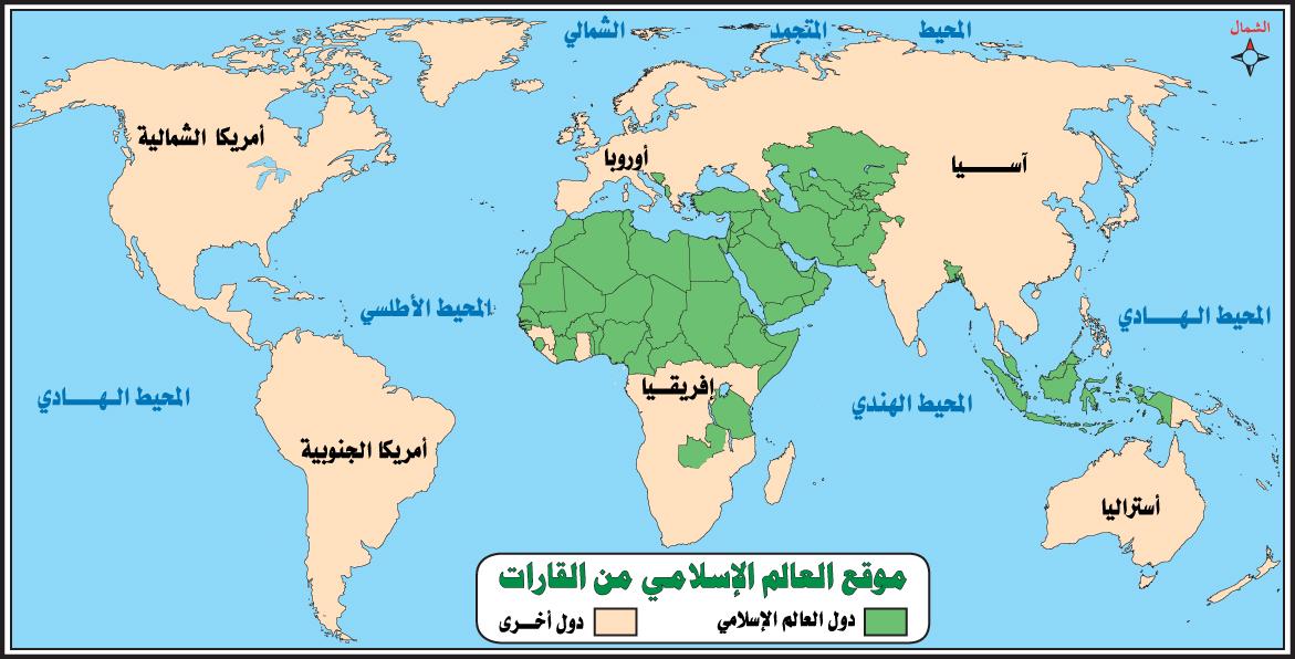 خريطة الدول الاسلامية في العالم العالم الاسلامي في الجغرافيا صوري