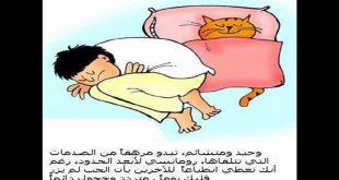 تعرف على شخصيتك من طريقة نومك بالصور , مميزاتك وعيوبك من وضعية نومك