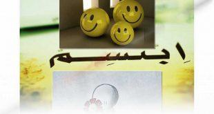 صورة دع الدنيا تبكي من جبروت ابتسامتك , صور معبرة عن الامل