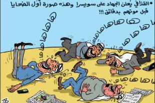 صورة كاريكاتير عن القذافي , بوستات مضحكة عن معمر القذافي