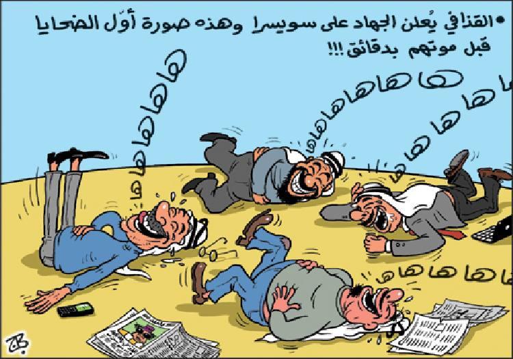 بالصور صور كاريكاتيرات ليبية , رسومات سياسية ساخرة 3800