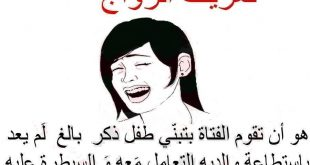 بالصور صور كاريكاتير عن الزواج , صورة مضحكة عن العلاقة الزوجية 3813 9 310x165