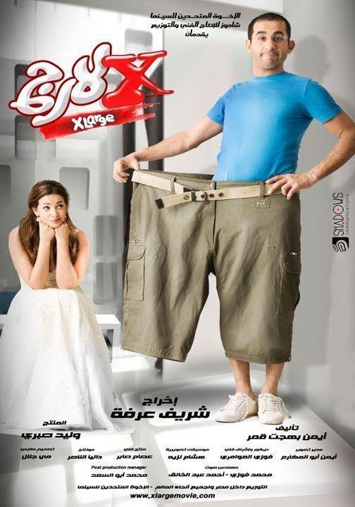 افلام عربية ٢٠١٧