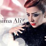 صور الفنانة شيماء علي , اجدد صور للممثلة الايرانية