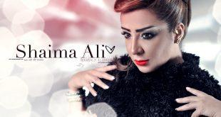 صوره صور الفنانة شيماء علي , اجدد صور للممثلة الايرانية