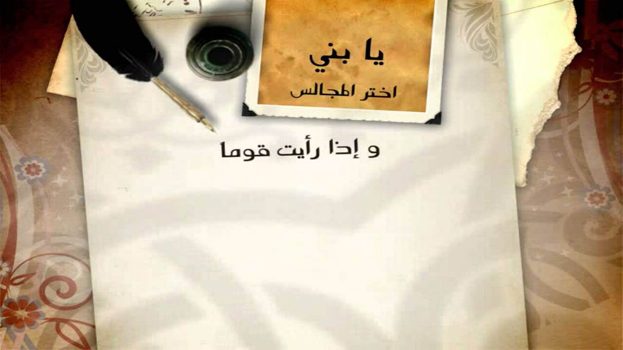 صوره نصائح لقمان لابنه , وصايا لقمان الحكيم
