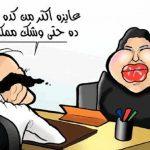 كاريكاتير مضحك جدا , اجمل رسومات الكاريكاتير المبهجة